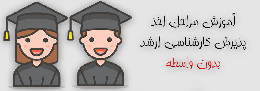 آموزش پذیرش کارشناسی ارشد